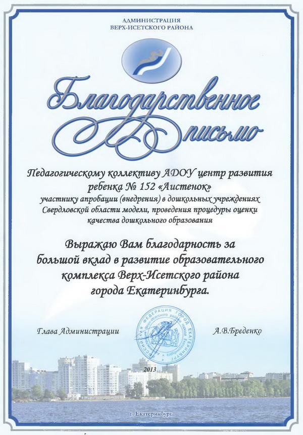 благодарность 2013-2