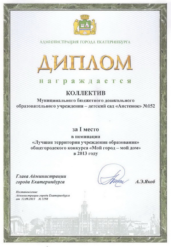 диплом за территорию2013