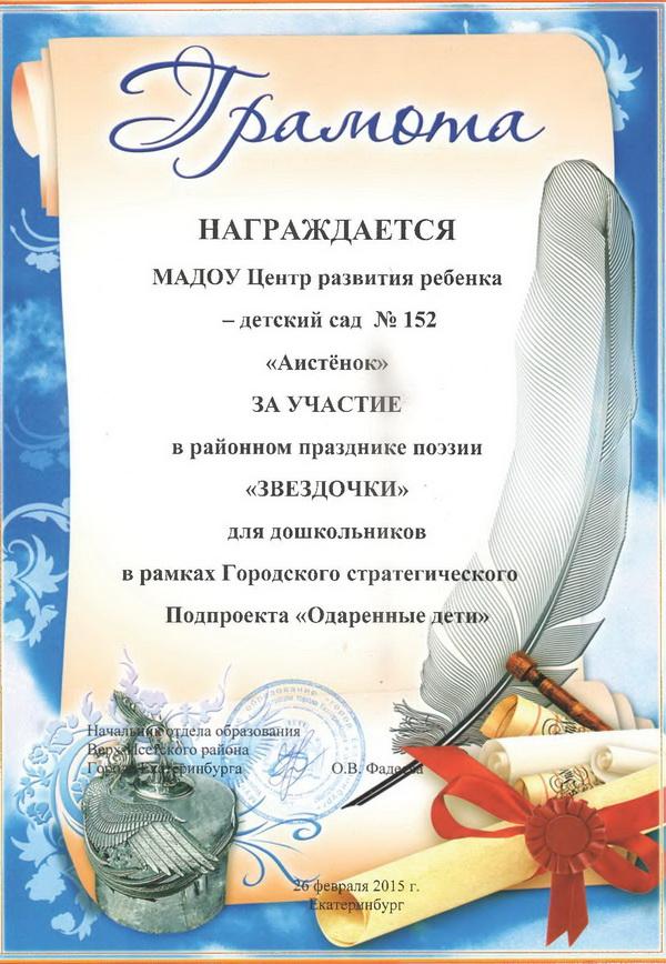 конкурс чтецов 2015