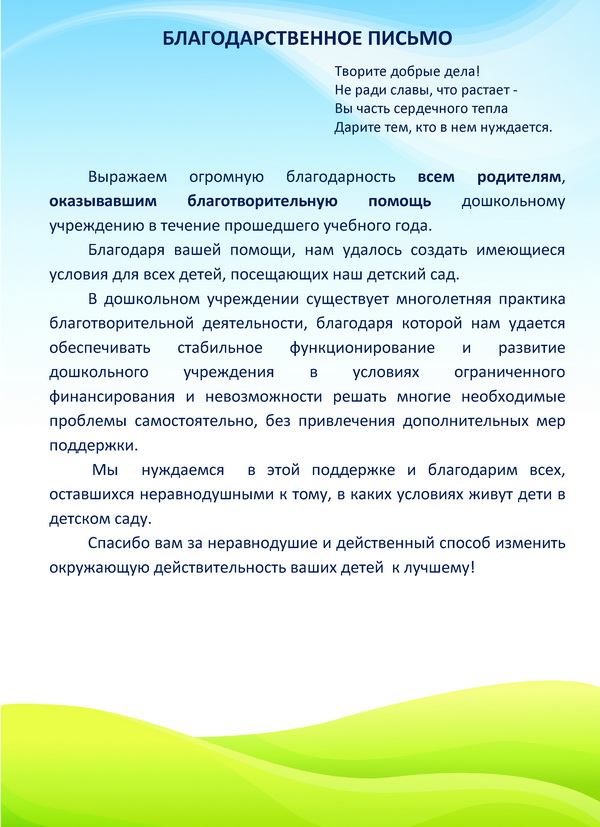 za_poddergku