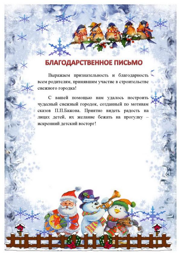 zimnii_postroiki