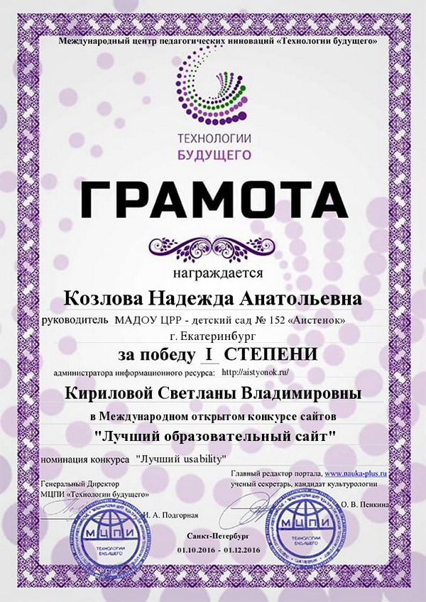 gramota-sajt