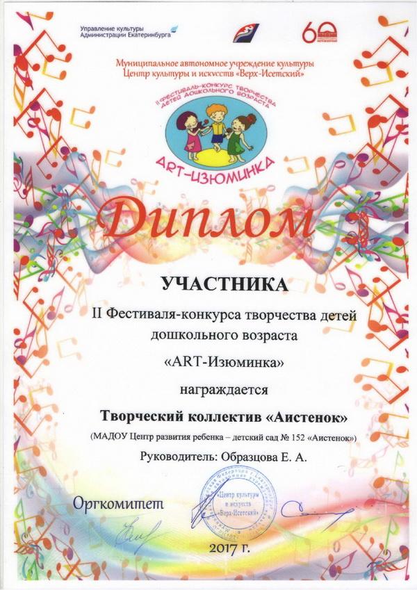 диплом арт-изюминка 2017 песни