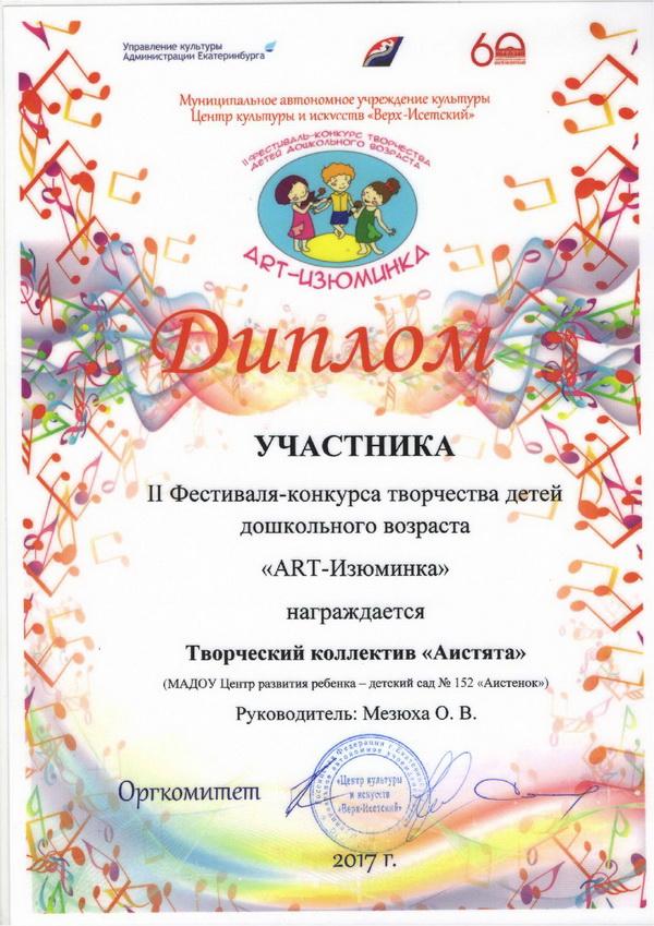 диплом арт-изюминка 2017 танцы