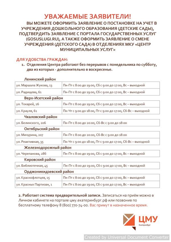 Приложение 1 к СЗ для МДОО