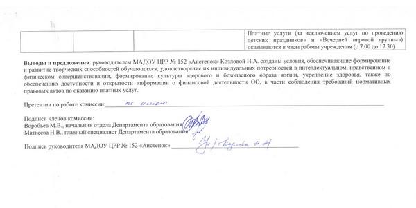 4Акт проверки Департаментом образования деяельности МАДОУ по предоставлению платных образовательных и иных услуг(3)