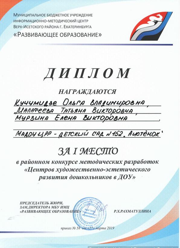 диплом ИМЦ 2019 I место