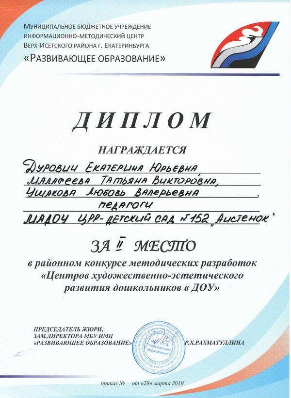 диплом ИМЦ 2019 II место
