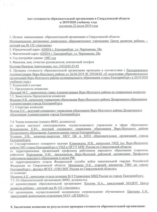 акт готовности к 2019-2020 учебному году