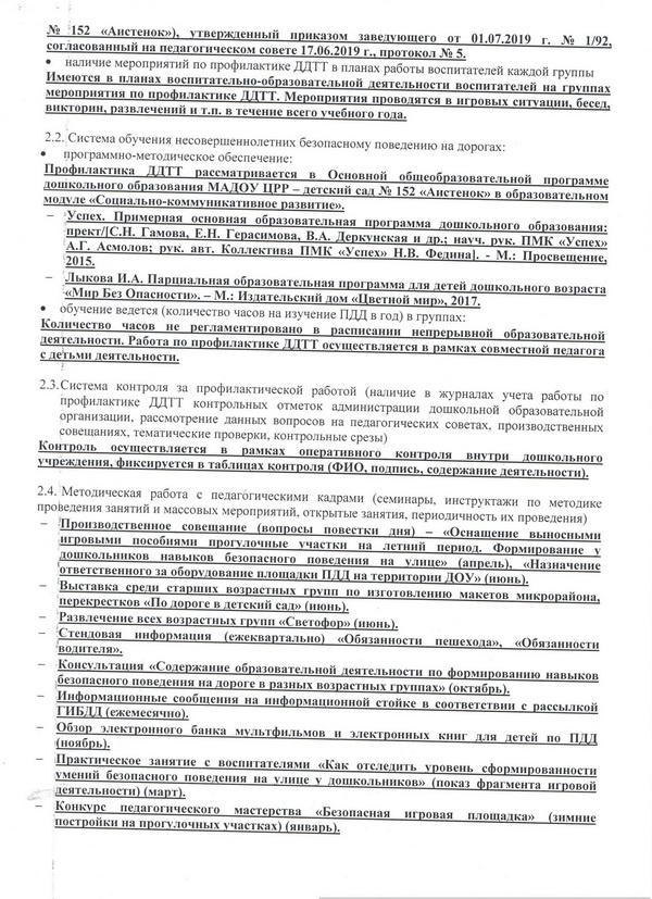 2акт обследования сосоянитя обучения несовершеннолетних Госавтоинспекцией..