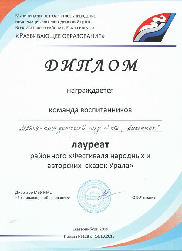 диплом фестиваль сказок Урала 2019