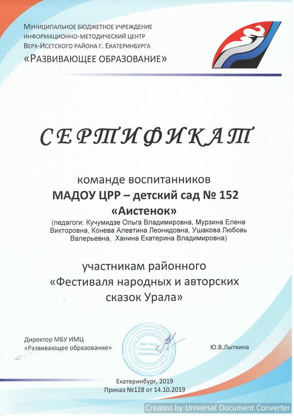 сертификат фестиваля сказок Урала 2019
