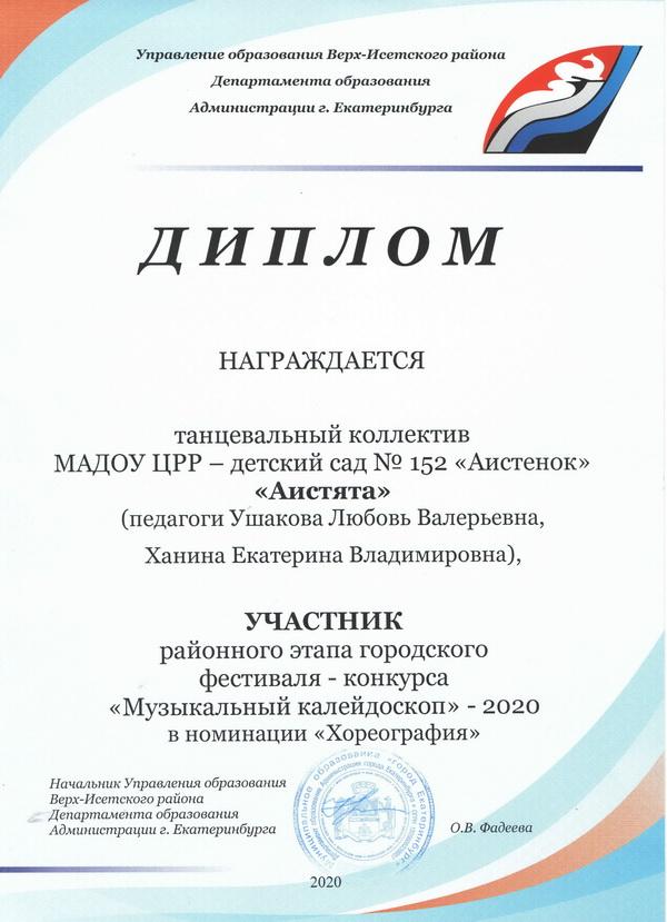 1диплом Калейдоскоп 2020