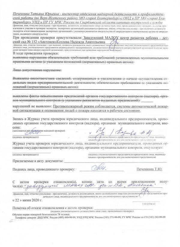 акт проверки Управления надзорной деятельности и профилактической работы1