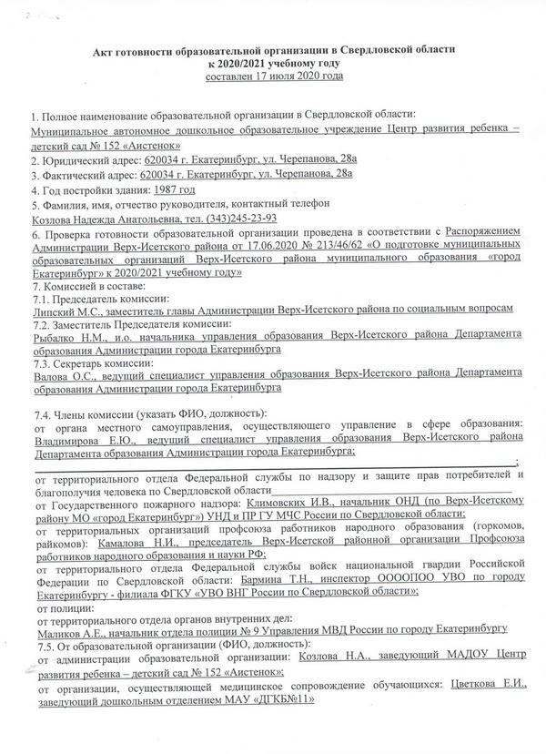 akt-gotovnosti-k-uzebnomu-godu-2020-2021