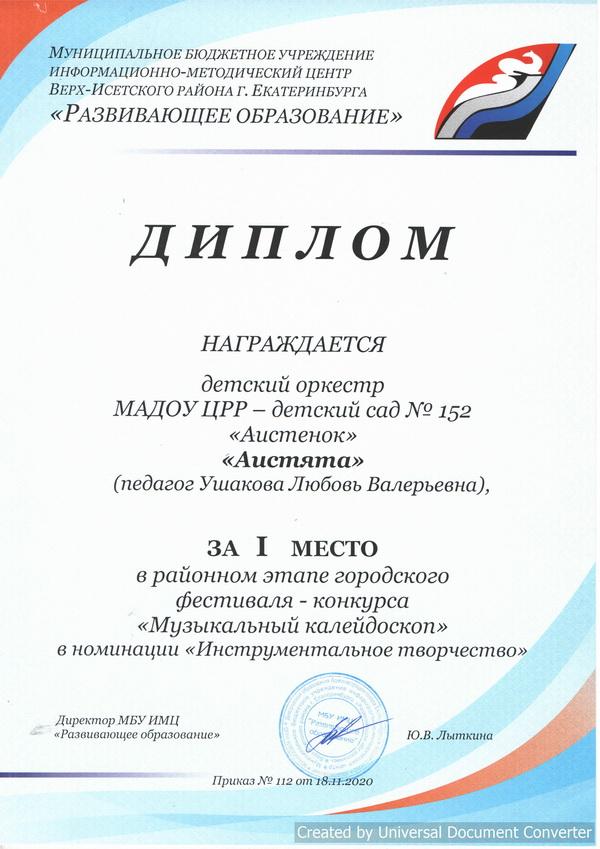 Музыкальный калейдоскоп МУЗО 2020