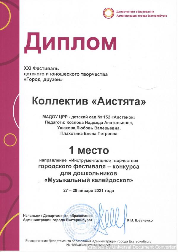 Диплом город мастеров1 место