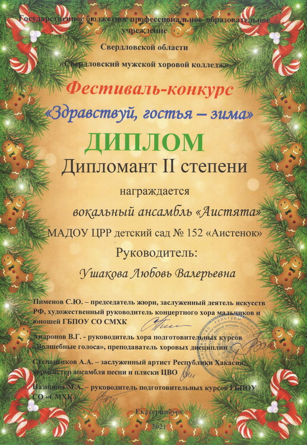 диплом здравствуй гостья зима 2021