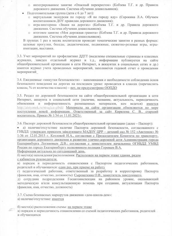 акт обследования пдд 2021(6)