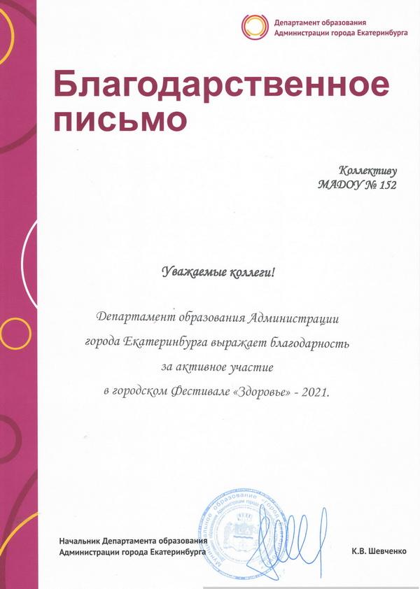 диплом фестиваль здоровья